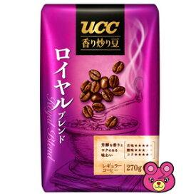 UCC 香り炒り豆 ロイヤルブレンド 270g×12袋入 【北海道・沖縄・離島配送不可】