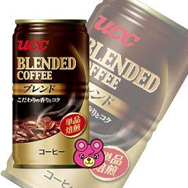 【1ケース】 UCC ブレンドコーヒー 缶 185g×30本入 【北海道・沖縄・離島配送不可】