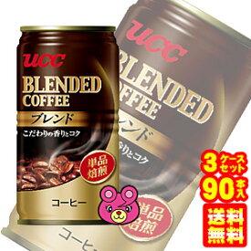 【3ケース】 UCC ブレンドコーヒー 缶185g×30本入×3ケース:合計90本 【北海道・沖縄・離島配送不可】