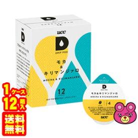【1ケース】 UCC DRIP POD モカ&キリマンジァロ (7.5g×12杯分)×12箱入 ドリップポッド【北海道・沖縄・離島配送不可】