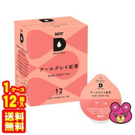 【1ケース】 UCC DRIP POD アールグレイ紅茶 (2.5g×12杯分)×12箱入 ドリップポッド【北海道・沖縄・離島配送不可】