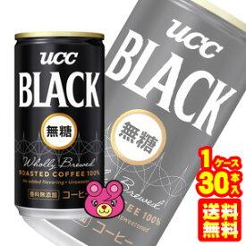 【1ケース】 UCC BLACK ブラック無糖 コーヒー 缶 185g×30本入 【北海道・沖縄・離島配送不可】