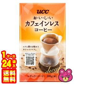 【1ケース】 UCC おいしい カフェインレス コーヒー VP 粉 200g×24袋入 【北海道・沖縄・離島配送不可】