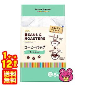 【1ケース】 UCC BEANS & ROASTERS コーヒーバック まろやか (7g×8杯分)×12個入 ビーンズ アンド ロースターズ 【北海道・沖縄・離島配送不可】