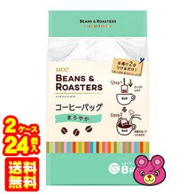 【2ケース】 UCC BEANS & ROASTERS コーヒーバック まろやか (7g×8杯分)×12個×2ケース:合計24個 ビーンズ アンド ロースターズ 【北海道・沖縄・離島配送不可】