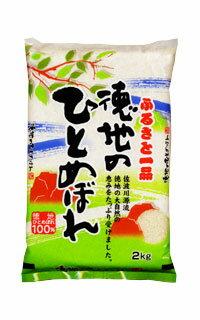 【山口県産米】【瑞穂糧穀】 徳地ひとめぼれ 2kg