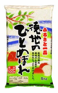 【山口県産米】【瑞穂糧穀】 徳地ひとめぼれ 5kg