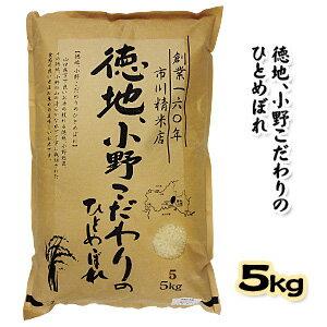 【新米】【山口県産米】【市川精米店】 徳地、小野こだわりのひとめぼれ 5kg