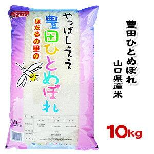 【新米】【山口県産米】【農協直販】 豊田 ひとめぼれ 10kg