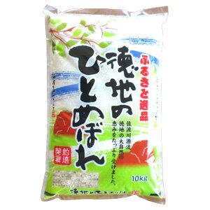 【山口県産米】【瑞穂糧穀】 徳地ひとめぼれ 10kg