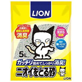 【ペット】 LION[ライオン] ペットキレイ ニオイをとる砂 5L×4袋入〔/ケース〕【北海道・沖縄・離島配送不可】 [HK]