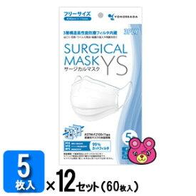 【日用品】【12セット】 日本マスク(マルR) サージカルマスク YS 5枚入×12セット(60枚入) フリーサイズ (約90mm×175mm) 使い捨てマスク 【北海道・沖縄・離島配送不可】[HK]