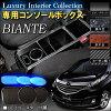 Bunte CC 主控台箱飲料持有 LED 過山車雪茄插座馬自達馬自達 BIANTE 裝飾表框存儲自訂 mods 的衣服汽車用品,汽車零件