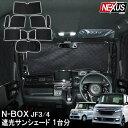 新型NBOX N-BOXカスタム サンシェード 10Pセット JF3 内装 JF4 パーツ アクセサリー 全窓カーテン 車 網戸 日よけ 窓 …