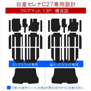 新型セレナC27フロアマット13Pラゲッジマットトランクマットフルセット1台分ブラック黒灰ベージュ