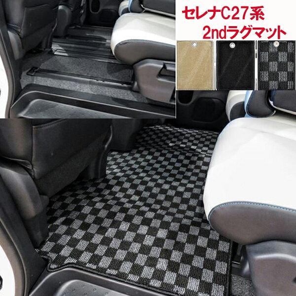 新型 セレナC27 セカンドマット ラグマット フロアマット ブラック 黒灰 ベージュ 内容 2列目 カーマット パーツ【セール】