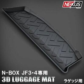 新型NBOX N-BOXカスタム JF3 JF4 ラゲッジマット トランクトレイ トランク、ラゲッジ トランクカーゴ3D 1P FM3 フロアマット トランクマット 内装パーツ カスタム 立体ゴム 防水 ラバー 車 汚れ防止 Nボックスカスタム ラゲッジルームマット BM
