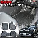 トヨタ 新型RAV4 50系 H31.4〜 防水 3Dフロアマット 3P 1台分 カーマット 絨毯 パーツ カバー ドレスアップ 内装 汚れ…