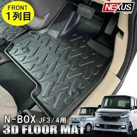 新型NBOX N-BOXカスタム JF3 JF4 3D 防水フロアマット フロント2P 内装パーツ カスタム 立体ゴム 防水 ラバー 車 汚れ防止 Nボックスカスタム BM