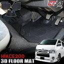 ハイエース200系 3D 防水フロアマット 3P 5型 4型 3型 2型 1型 フロントマット セカンドマット 防水 ラバー 汚れ防止 …
