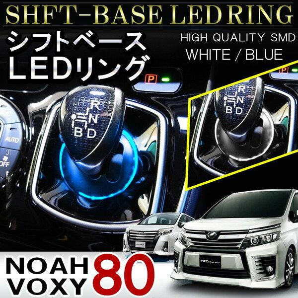 【メール便】 ノア80系 ヴォクシー80系 LEDシフトゲートリング シフトレバー用LED シフトリング ホワイト ブルー SMD アクセサリー パーツ イルミネーション カスタム VOXY NOHA
