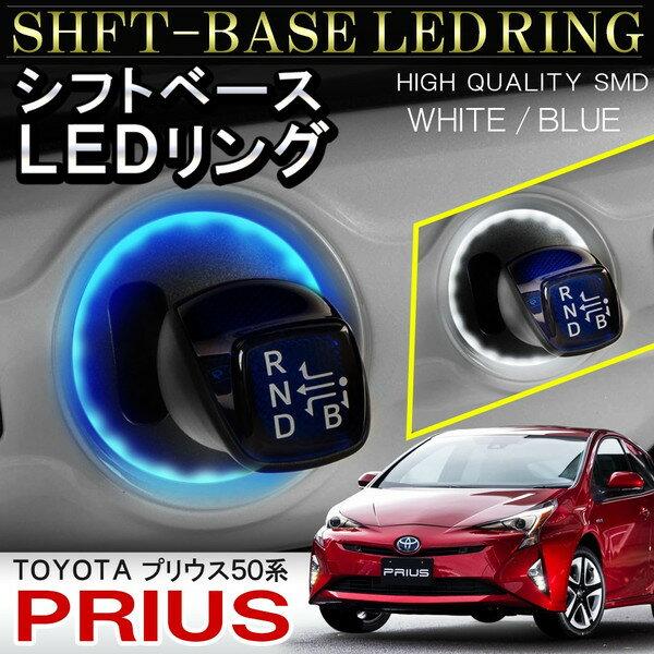 【メール便】 プリウス50系 LEDシフトゲートリング シフトレバー用LEDライト シフトリング ホワイト ブルー SMD インテリア パーツ イルミネーション カスタム 内装パーツ アクセサリー