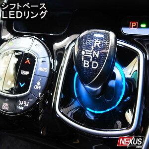 ノア 80系 ヴォクシー 80系 前期 後期 シフトゲート LEDシフトリング シフトレバー シフトベース ホワイト ブルー SMD アクセサリー パーツ ドレスアップ イルミネーション カスタム VOXY NOAH ボ