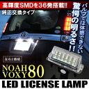 ノア80系 ヴォクシー80 LED ライセンスランプ ナンバーステートヨタ NOAH VOXY ナンバープレート フロント リア