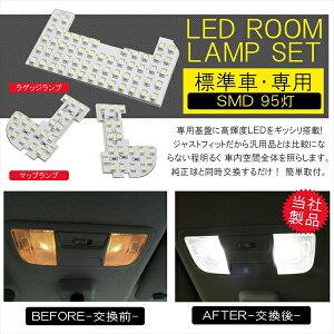 新型NBOXN-BOXカスタムJF4JF3LEDルームランプラゲッジランプアクセサリー52発小物内装パーツ室内灯ドレスアップエヌボックス