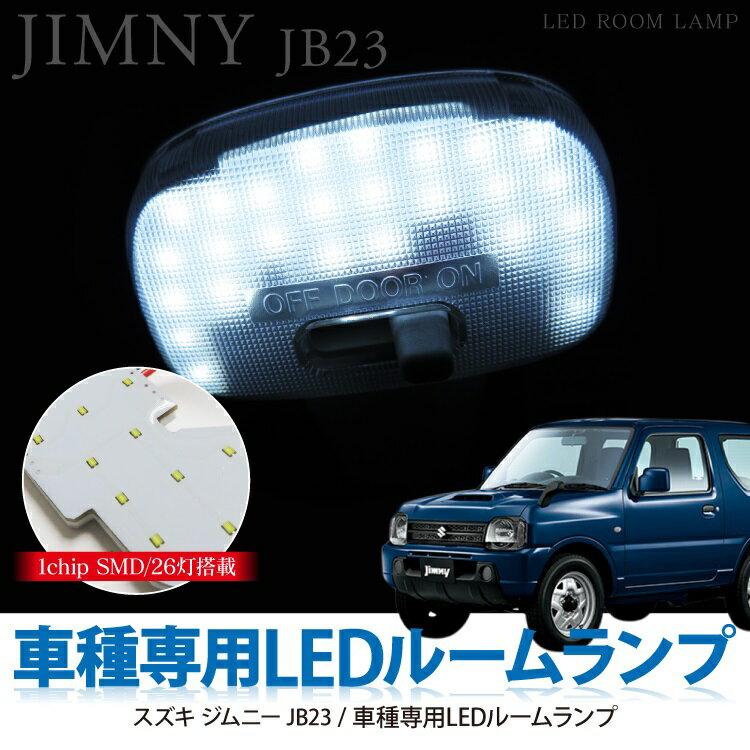 【メール便】 ジムニー パーツ JB23 LED ルームランプ 51灯 ホワイト 内装パーツ インテリア パーツ 車中泊 カスタム 照明 アクセサリー