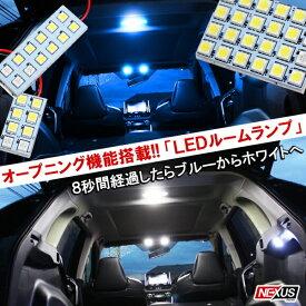 Nバン N-VAN JJ1 JJ2 LEDルームランプ オープニングアクション機能付き LEDワークライト ブルー ホワイト 内装 パーツ カスタム ドレスアップ 切り替え 【ネコポス】