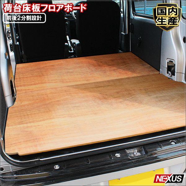 【ポイント10倍】ハイエース フロアボード 荷台 ハイエース200系 DX 1型 2型 3型 4型 5型 デラックス SGL 標準車 リアヒーター付き 荷室 床板 ボード フロアパネル マット 木製ボード 内装 国産