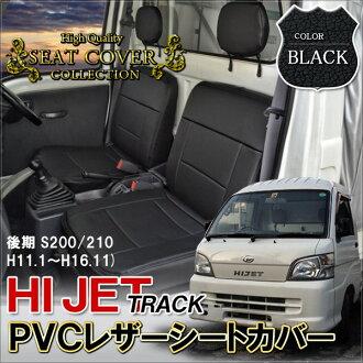 Hijet 卡車真皮座套晚 S200 S210 駕駛座位乘客座位前面的卡車自訂重塑外部部件 DIY