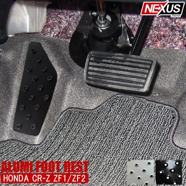 【メール便】 CR-Z フットレスト 足置き ペダルカバー 選べる2色 アルマイト仕上 フロアマット 内装パーツ カスタム パーツ