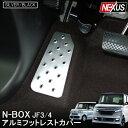 新型NBOX N-BOXカスタム JF3 JF4 パーツ アルミフットレスト アクセサリー 内装 足置き ペダル カバー Nボックス ドレ…