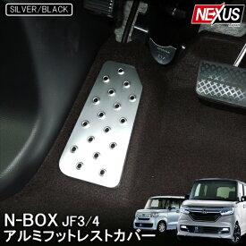 新型NBOX N-BOXカスタム JF3 JF4 パーツ アルミフットレスト アクセサリー 内装 足置き ペダル カバー Nボックス ドレスアップ N BOXカスタム Nボックスカスタム 【ネコポス】