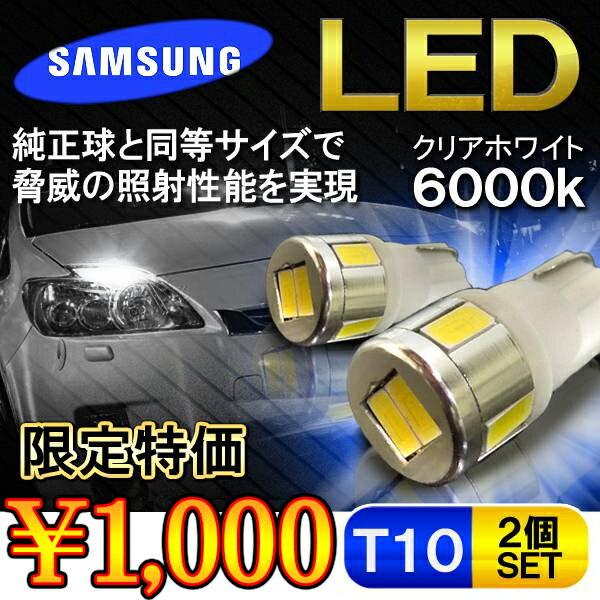 【メール便】 T10 LED ポジション ウェッジ球 ナンバー灯 6LED 選べる2色 2個セット サムスン製 T10 T16 ソケット バルブ カスタム パーツ