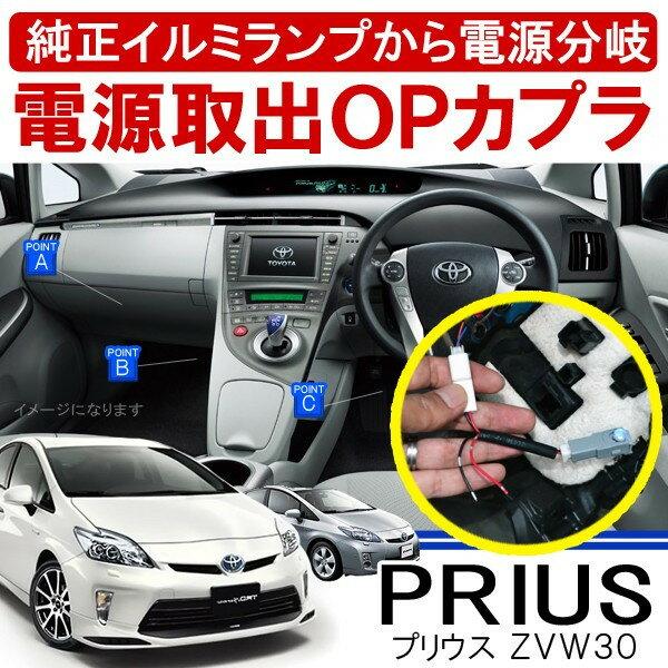 【ネコポス】 プリウス30系 フットランプ 電源取り出しトヨタ パーツ LED フット電源 インナーランプ イルミネーション 小物 カスタム アクセサリー 1個