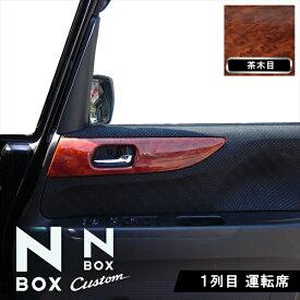N-BOX N BOX NBOXカスタム JF1 JF2 ドレスアップ インサイドドアパネル インテリアパネル 4P 黒木目 茶木目 エヌボックス用品 内装 アクセサリー パーツ