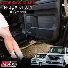 新型NBOX N-BOXカスタム JF3 JF4 キックガード 2P パーツ アクセサリー 内装 キッキングカバー 汚れ防止 ドア マット Nボックス ドレスアップ NBOXカスタム Nボックスカスタム 【ネコポス】