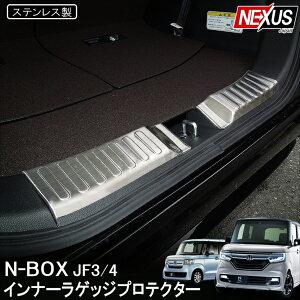 新型NBOX N-BOXカスタム JF3 JF4 パーツ リアバンパーステップガード スカッフプレート リアバンパープロテクター 傷防止 ドレスアップ アクセサリー 内装 Nボックス NBOXカスタム 荷室 ラゲッジ