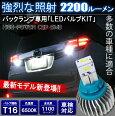 T16T15LEDバックランプCSPチップ明るい爆光無極性後退灯テールランプDC12Vホワイト6500kアルミヒートシンクドレスアップカスタムLED化