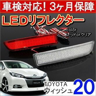 希望愿望 ZGE20 系列 LED 反射器尾光清除丰田希望外部尾部自定义零件更换更换 mods 穿 DIY 的背越式铅类型