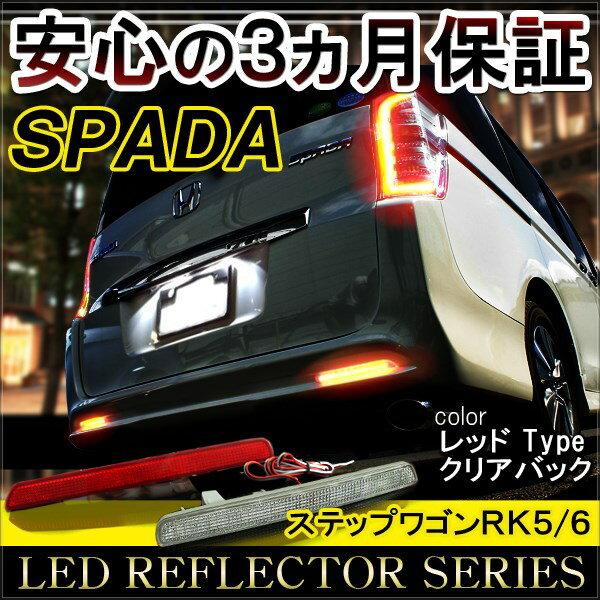 ステップワゴン スパーダ RK5 RK6 LED リフレクター 反射板 リア テール バックランプ カスタム パーツ