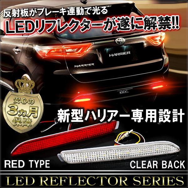 ハリアー60系 LED リフレクター テールランプ レッドタイプ クリアバック ブレーキランプ ZSU AVU リア テール 反射板 エアロ バンパー パーツ カスタム