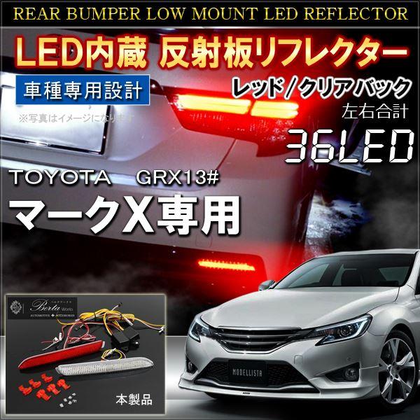 新型 マークx GRX 130 LEDリフレクター テールライト レッド クリア パーツ カスタム ブレーキランプ