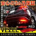 ヴェゼル LED リフレクター レッド ブレーキランプ テールランプ ストップランプ 反射 テールライト リア 外装パーツ カスタム パーツ VEZEL【予約】
