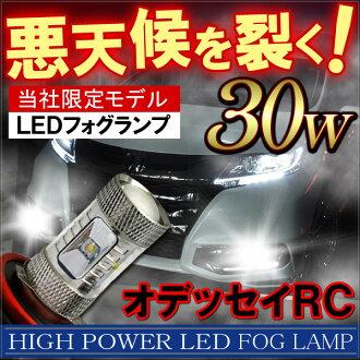 奧德賽 》 RC1 RC2 LED 霧燈 H8 30 W-CREE-歐司朗閥 SMD 新奧德賽的真正的更換電池接線不必要普拉 B G G / EX 絕對伏特加絕對伏特加前車燈自訂部件 DIY