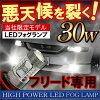 早中期雾灯 H8 30 W LED 雾灯欧司朗真正的更换电池接线不必要普拉阀重塑自定义 DIY 的灯泡前照灯零件零件释放的 GB3 GB4