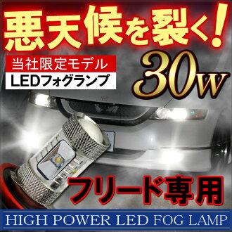 不要釋放GB3 GB4前期中期霧燈H8 30W霧燈LED OSRAM電池耦合器開電線敷設的閥門燈電燈車頭燈零件特別定做